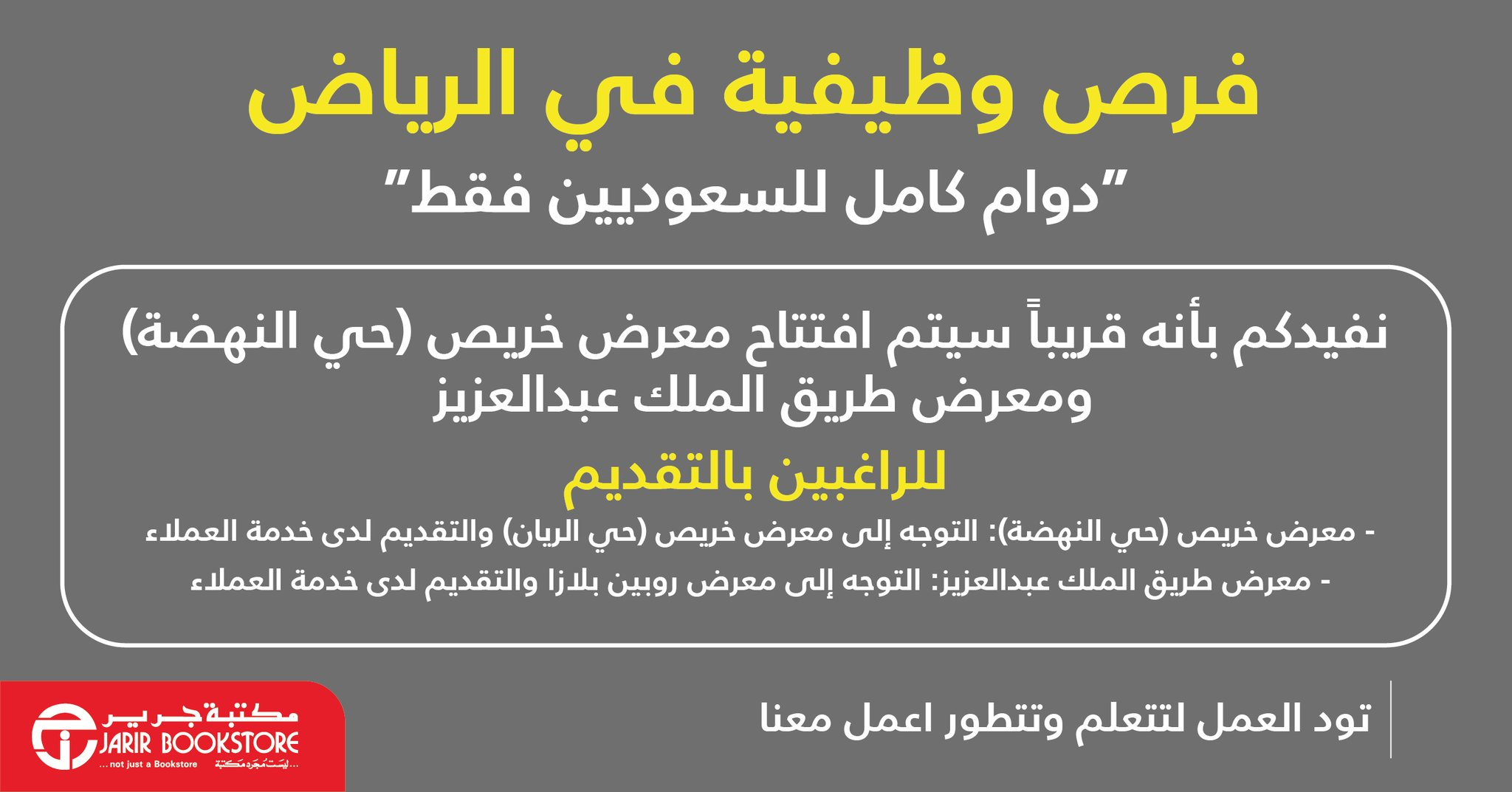 تعلن #مكتبة_جرير عن معارض جديدة في مدينة #الرياض  و التقديم على الوظائف مفتوح فى مقر المعرض لدى خدمة العملاء   #وظائف_الرياض #الرياض_الان #وظائف @JarirBookstore