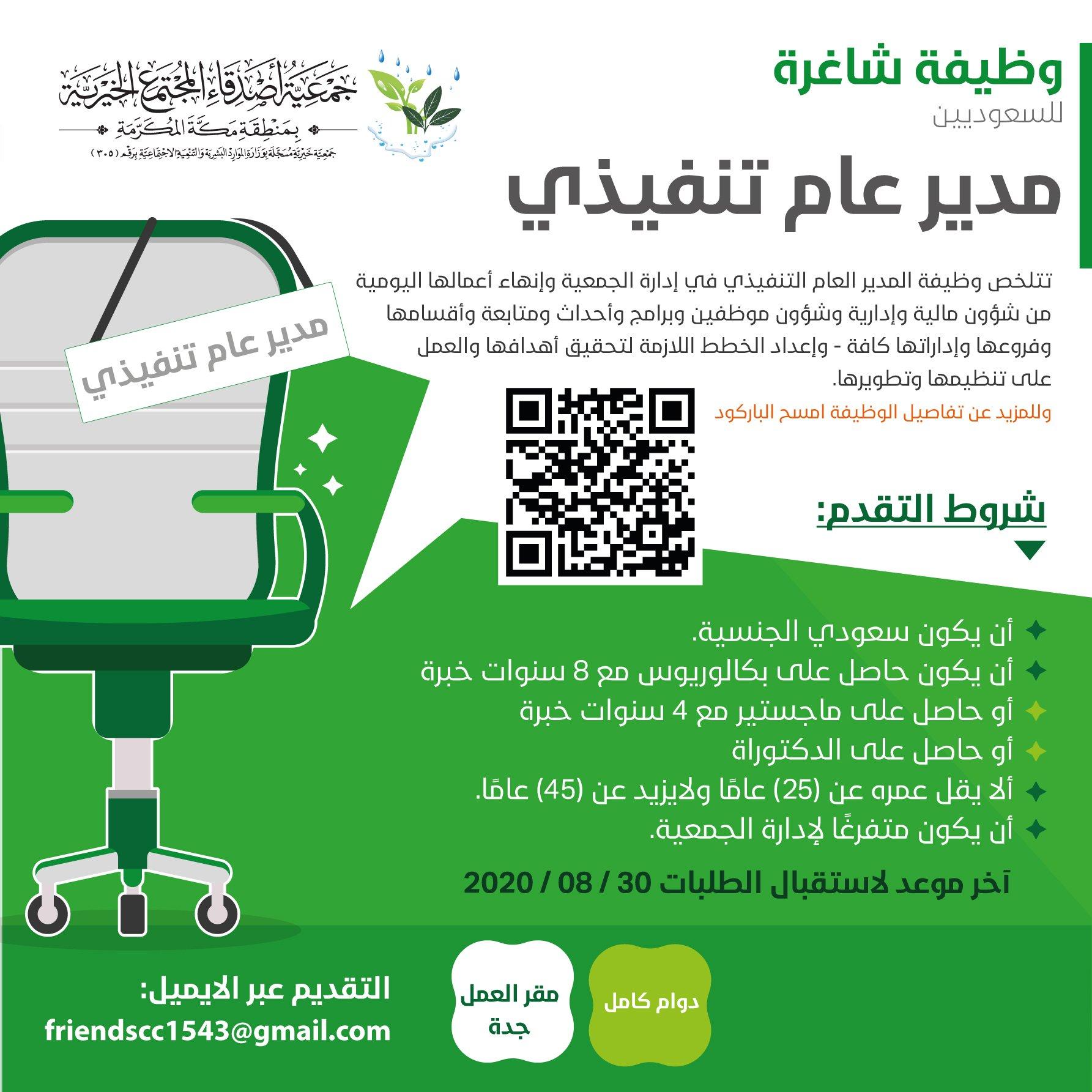 تعلن #جمعية_اصدقاء_المجتمع عن وظيفة إدارية شاغرة في #جدة   - مدير عام تنفيذى   #وظائف_جدة #وظائف_شاغرة #جدة_الان #وظائف @friendscc1