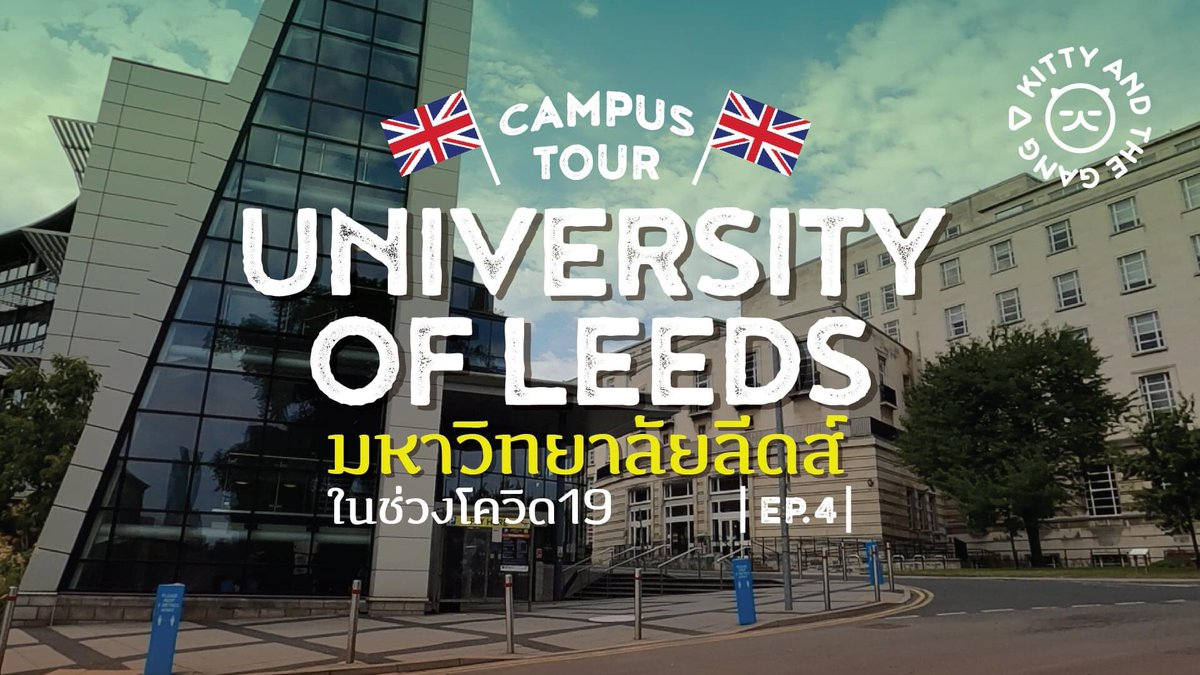 University of Leeds Campus tour [Final EP.] มหาวิทยาลัยลีดส์ ช่วงโควิด19 https://t.co/aBJZjkF90T  น่าจะท้ายสุดแล้ว เราพาไปชมบรรยากาศในมหาวิทยาลัยลีดส์ ประเทศอังกฤษ ก่อนกลับไทย  #Leeds #universityofleeds #leedsUni #KittyandtheGang https://t.co/6pbIHpT9EG