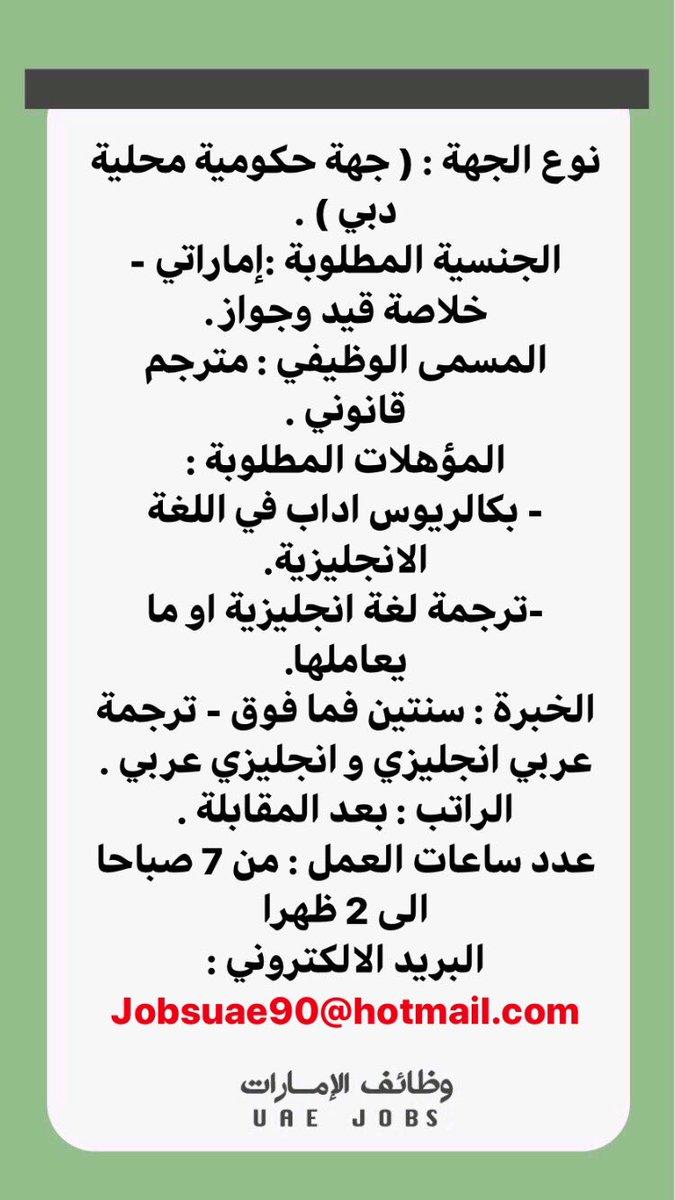 وظائف الإمارات On Twitter الخبرة سنتين فما فوق ترجمة عربي انجليزي و انجليزي عربي الراتب بعد المقابلة عدد ساعات العمل من 7 صباحا الى 2 ظهرا