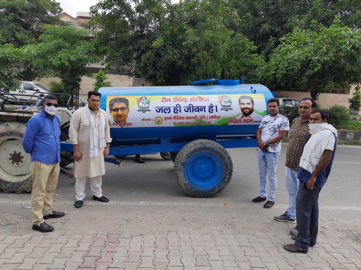 पेयजल आपूर्ति की समस्या को देखते हुए पहले से चल रही जल सेवा में @TeamDeepender सोनीपत द्वारा 2 नए पानी टैंकर को शामिल किया गया। शहर मे कोई भी व्यक्ति कृष्णा चैरिटेबल सोसाइटी कार्यालय में फोन कर इस सुविधा का लाभ ले सकता है। #हमारा_प्रयास_सोनीपत_का_विकास #sonipat @DeependerSHooda https://t.co/ljiOHoQWp9