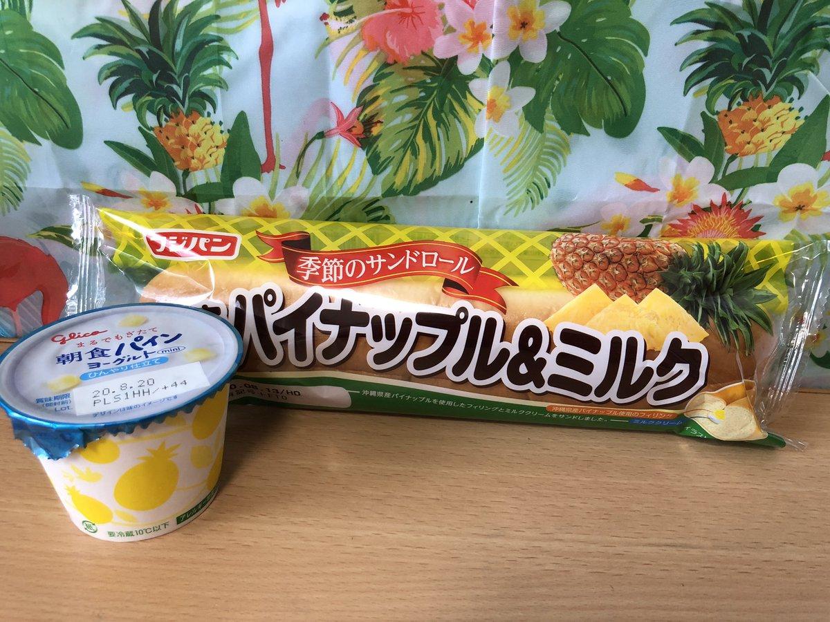 今日もPINEAPPLE頂きました😋パイナップルもパイナップル味もおいしい季節で嬉しい🍍  #V6パイナップル #今日のPINEAPPLE https://t.co/6Z7X67Zwtf