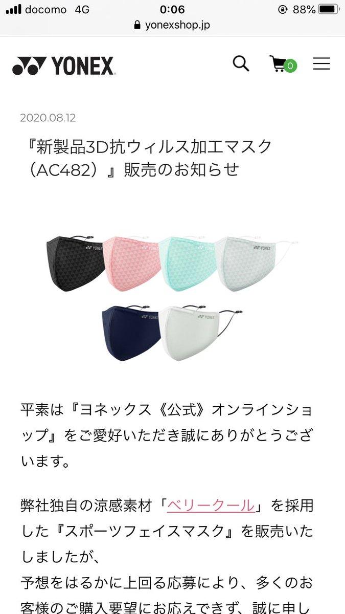 オンライン マスク 公式 ヨネックス ショップ
