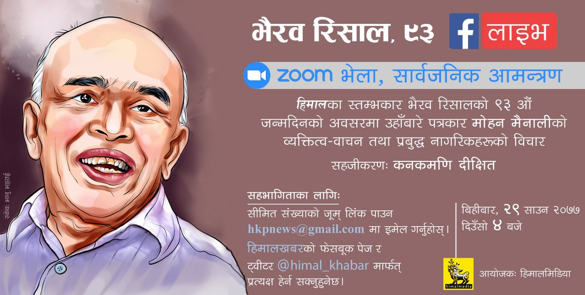 Bhairab Rijal's 93rd birthday is being celebrated tomorrow Thursday 4 pm with a presentation by @mohanpmainali followed by discussion with Bhairab Dai. We will also bring up his work as census official in Limpiyadhura in 1953. Follow us on Zoom or FB Live or Twitter. Check flyer.