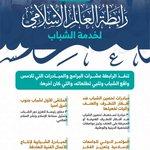 Image for the Tweet beginning: في #يوم_الشباب_العالمي ؛ تجدد #رابطة_العالم_الإسلامي