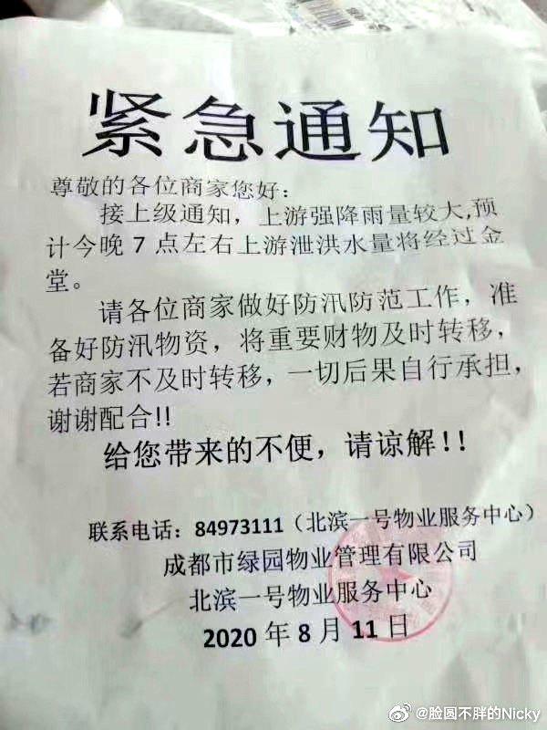 News Burst 13 Agosto 2020 - China notification
