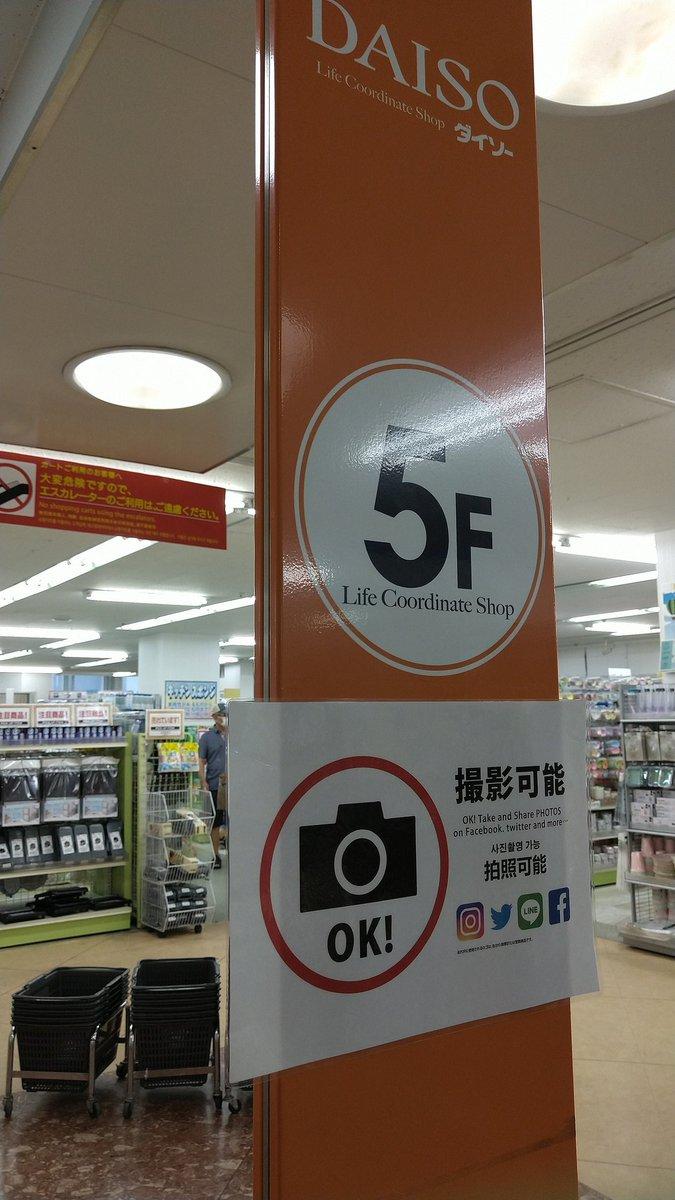 test ツイッターメディア - 今日は売場面積日本一約1800坪の 千葉県船橋市、ダイソー・ギガ船橋店へ、約半年ぶりに行ったらトイレが使用禁止になっていたのは驚き  ヽ༼⁰o⁰;༽ノヽ༼⁰o⁰;༽ノ #ダイソー #100均 https://t.co/CKqcOROCtO