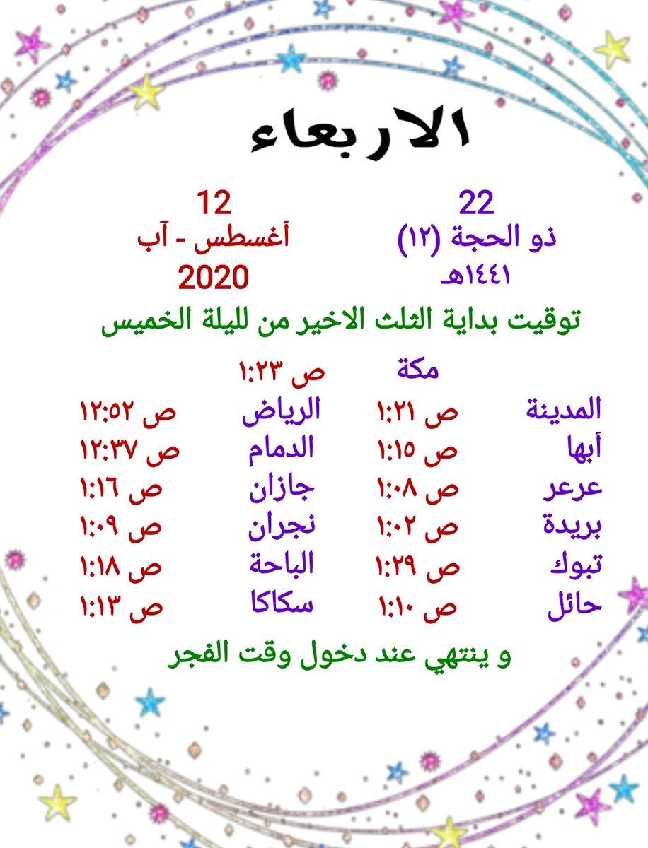 مجموعة صور لل موعد اذان المغرب حائل اليوم