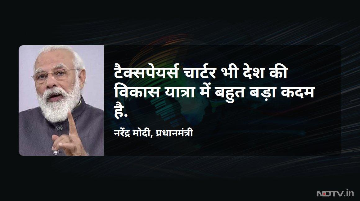 देखें LIVE: कर सुधारों के लिए PM नरेंद्र मोदी का बड़ा कदम khabar.ndtv.com/news/india/str…