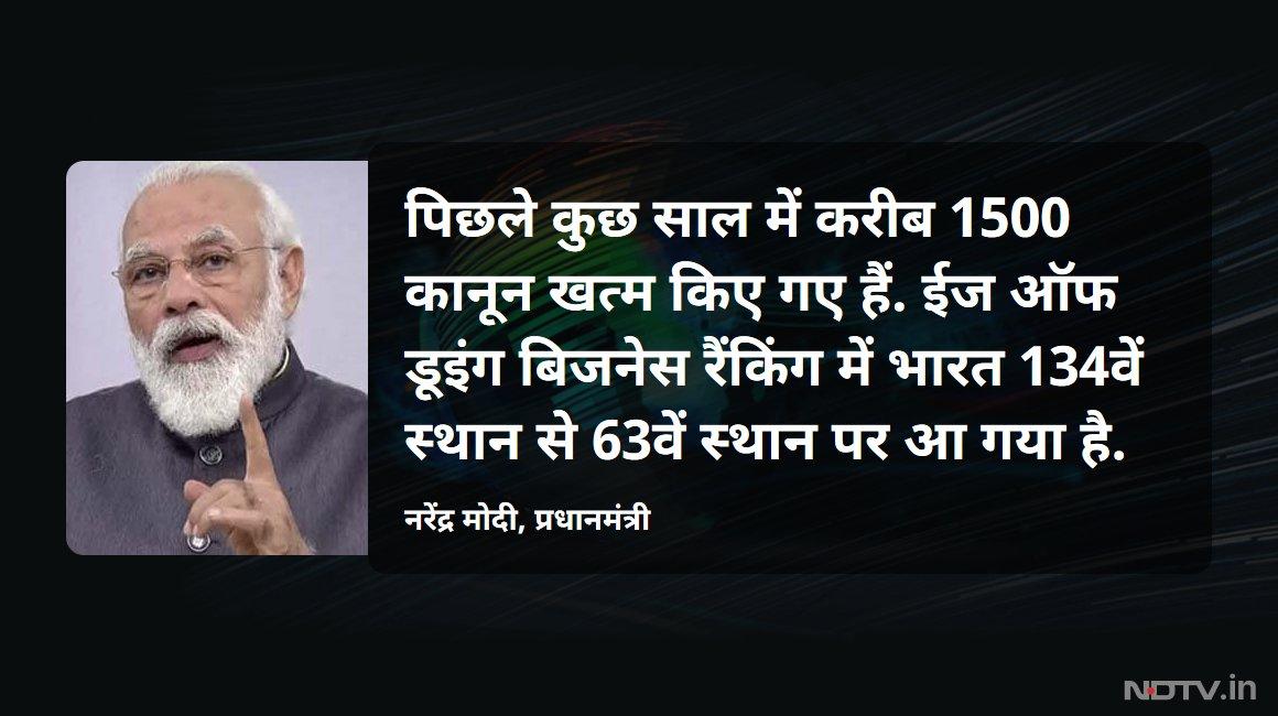 PM मोदी ने कहा, 'देश का ईमानदार करदाता राष्ट्रनिर्माण में बहुत बड़ी भूमिका निभाता है. khabar.ndtv.com/news/india/str…