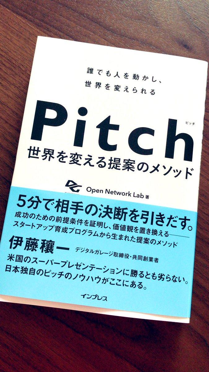 起業家に大切な要素として「巻きこみ力」があるのですが、プレゼン能力とはまた別の定義の「人を動かすための最も強力な武器」としてのピッチのエッセンスがつまってます#opennetworklab #pitch