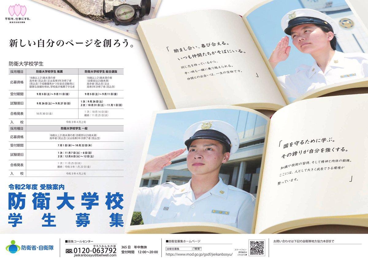 入試 校 防衛 大学