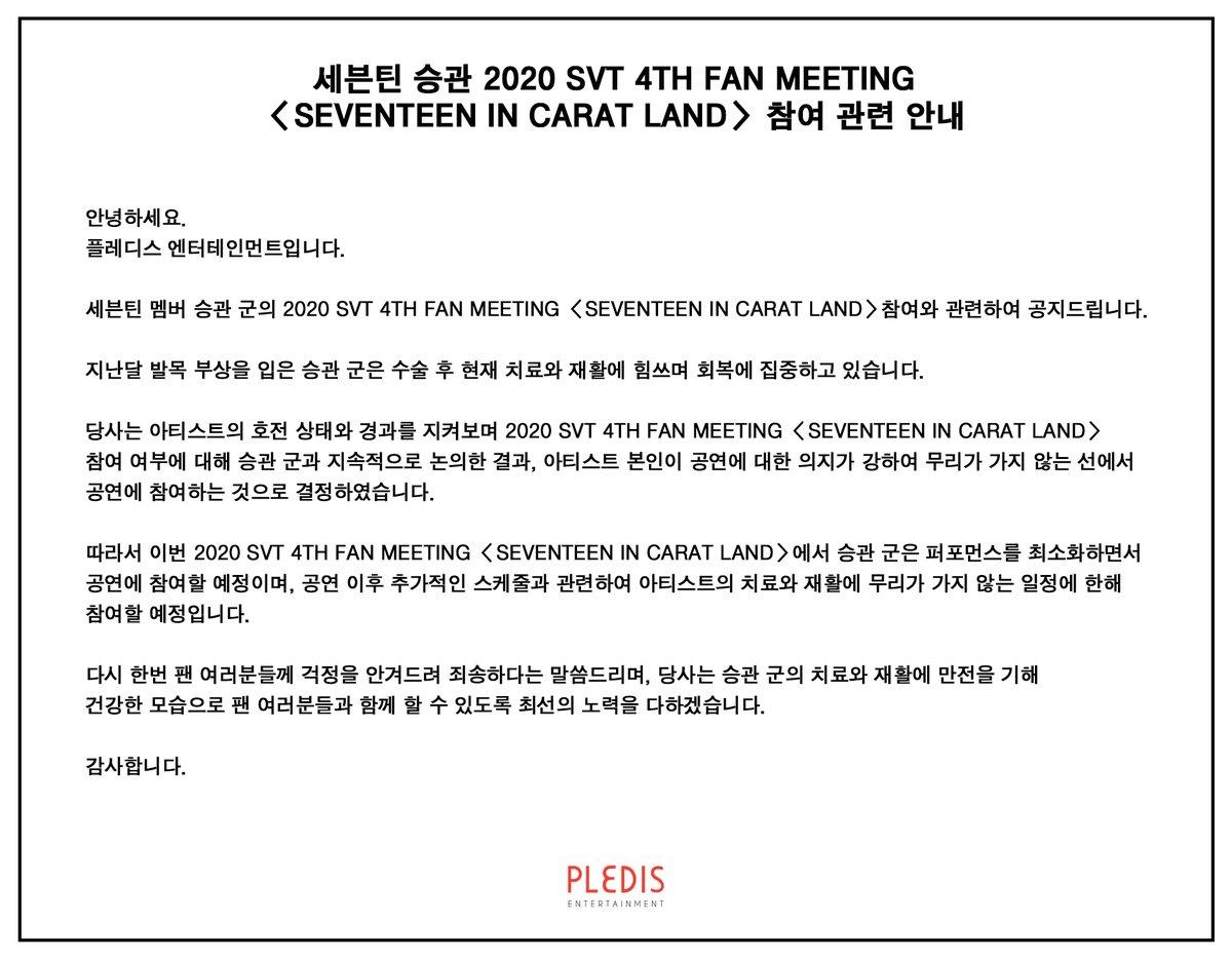 세븐틴 승관 2020 SVT 4th FAN MEETING <SEVENTEEN in CARAT LAND> 참여 관련 안내