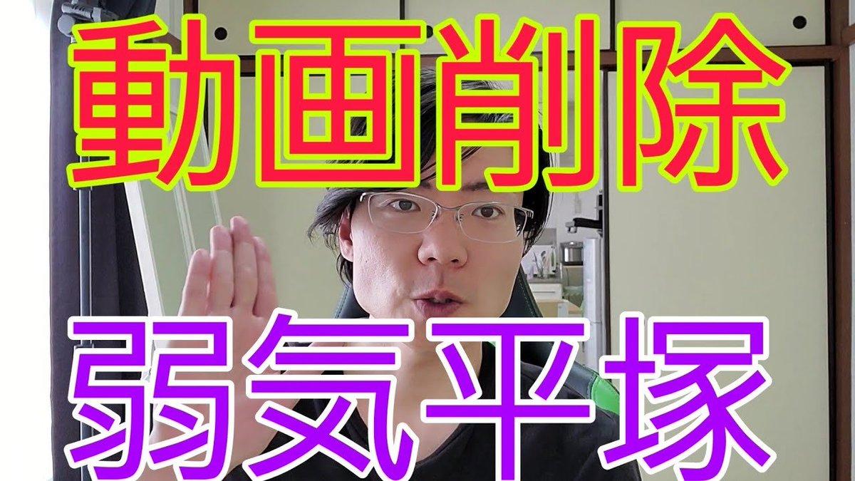 正幸 twitter 平塚