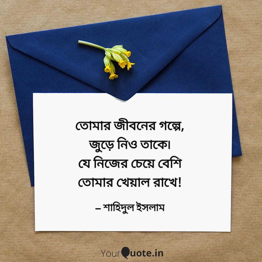 তোমার জীবনের গল্পে, জুড়ে নিও তাকে৷ যে নিজের চেয়ে বেশি তোমার খেয়াল রাখে!  -শাহিদুল ইসলাম #bangla #Bangladesh #Bangladesh #কবিতা #কবিতা_শাহিদুল https://t.co/ThwGdsNFY6