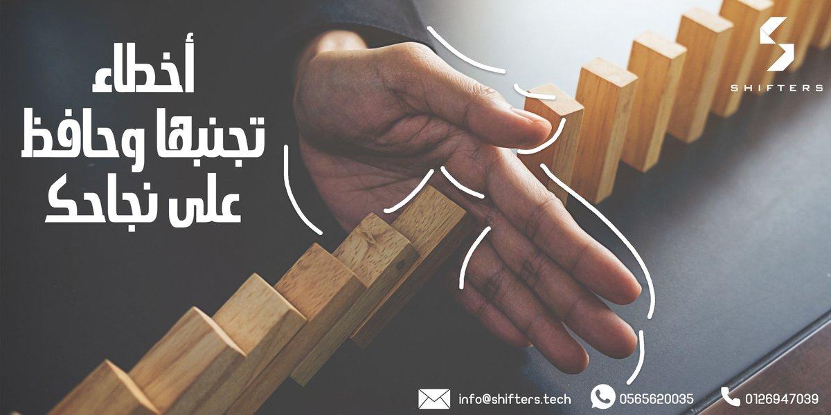 إذا كنت تعتمد في عملك على التسويق عبر مواقع التواصل الإجتماعي فاإليك بعض النقاط التي يجب أن تتجنبها أثناء عملك، لا تروج لنفسك كثيرا ,لا تتبع إستراتجية محددة، حافظ على حضورك الدائم  #متجر_إلكتروني #تجاره_الكترونيه  #موقع_الكتروني #تسويق_الكتروني #السعوديه #تسويق_السعودية https://t.co/WPwWlTr9Wu
