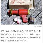 もはや武器。販売停止になったおもちゃの記事読んでたら爆笑しちゃった。