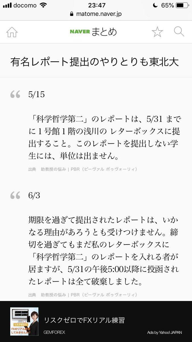 """平成を忘れないbot on Twitter: """"どうしてもレポート提出期限を伸ばし ..."""