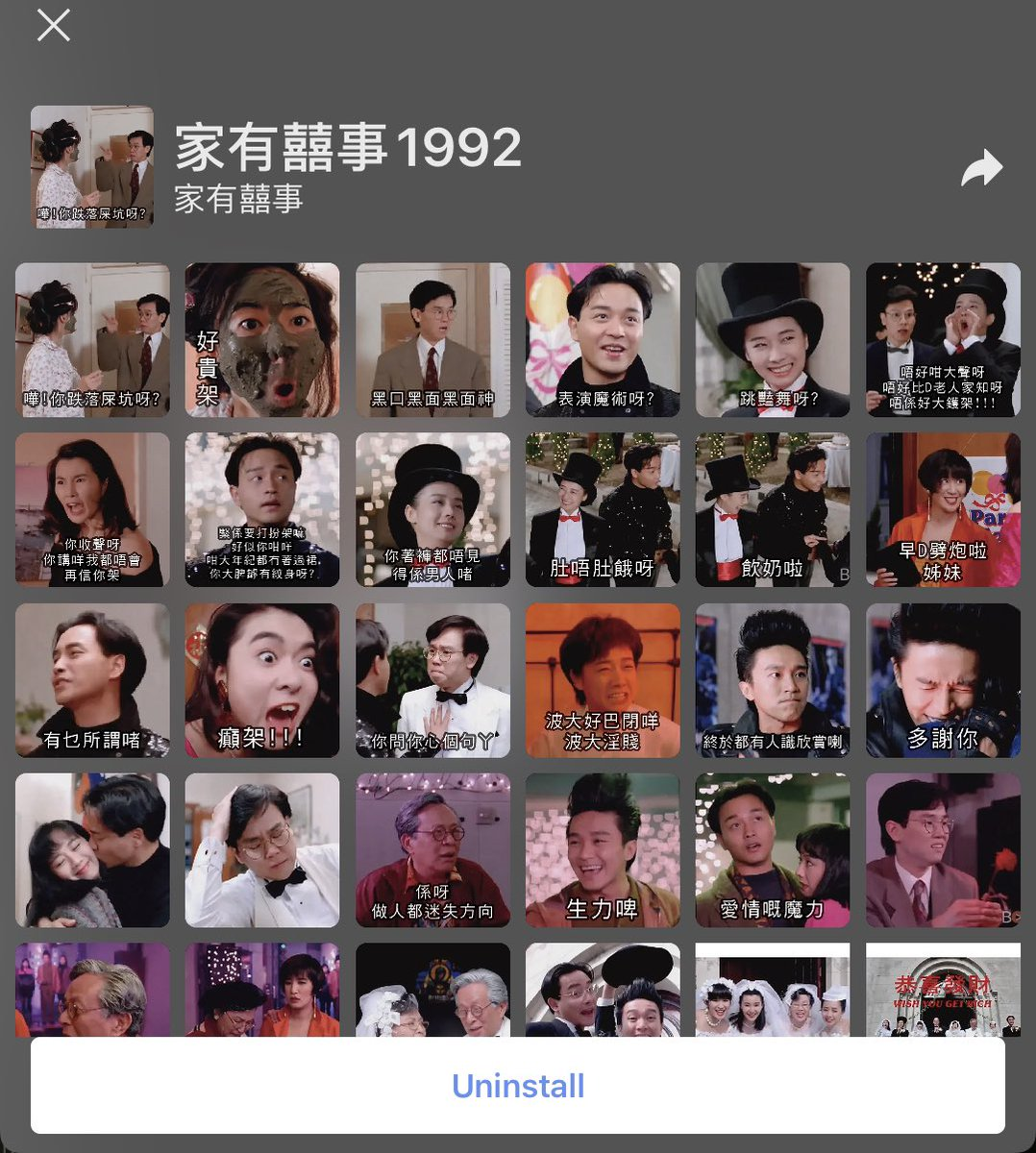 You know @signalapp is popular in Hong Kong when you start receiving stickers made out of classic scenes fr one of our favourite HK comedies 家有囍事 (All's Well, Ends Well)