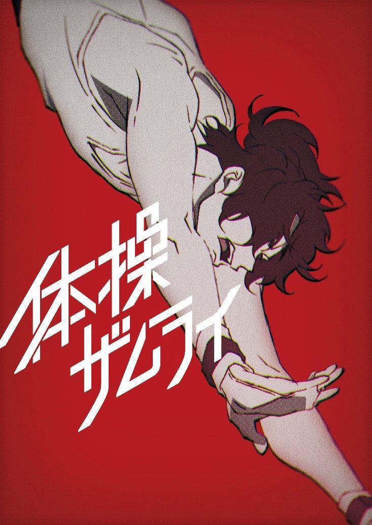 MAPPA Announces 'Taisou Samurai' Original TV Anime for Fall 2020