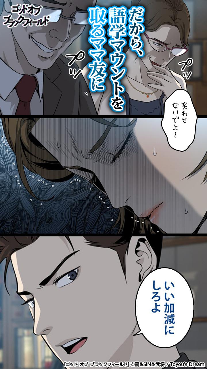 漫画 ゴッド オブ ブラック フィールド