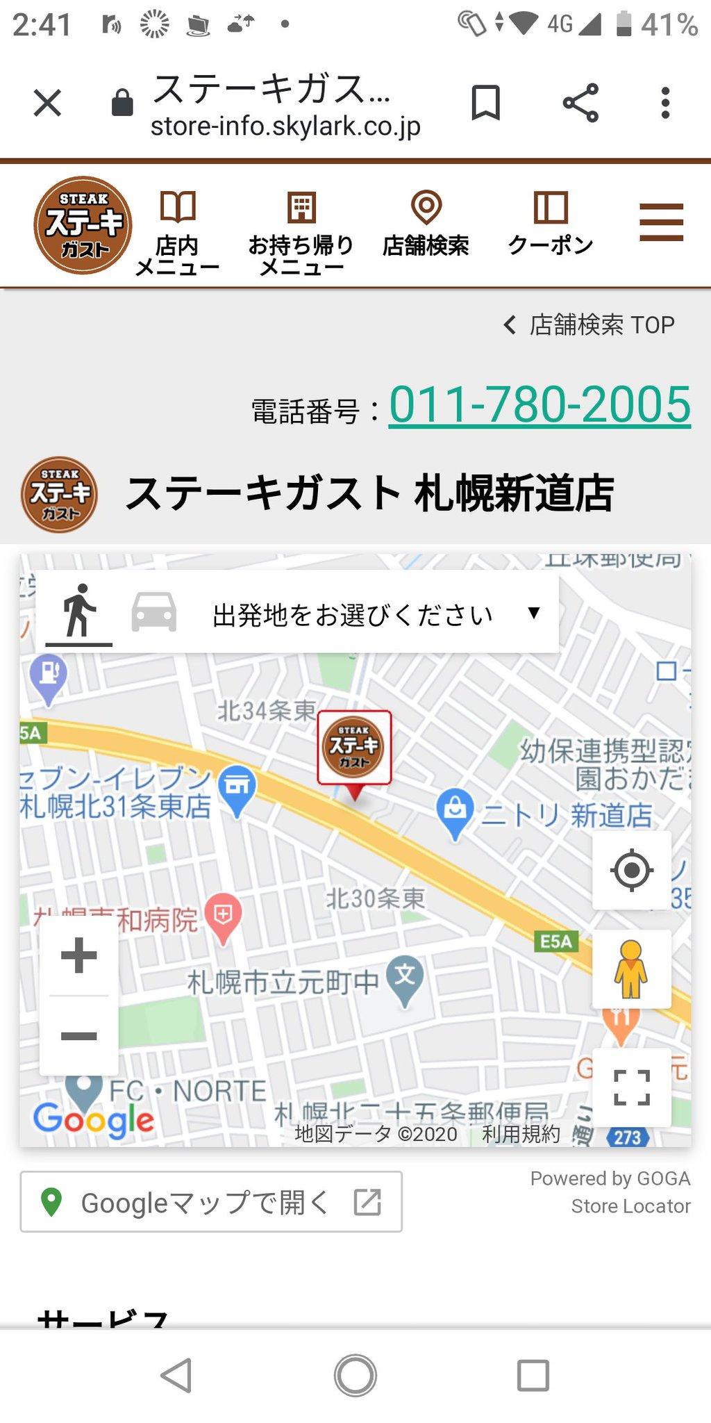 札幌 ステーキ ガスト
