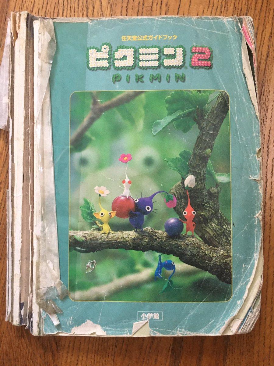 #ピクミン2トレンドピクミン2入ってるやん!🥳ということで幼稚園児の頃から読んでたピクミン2の攻略本を見つけたので載せとく