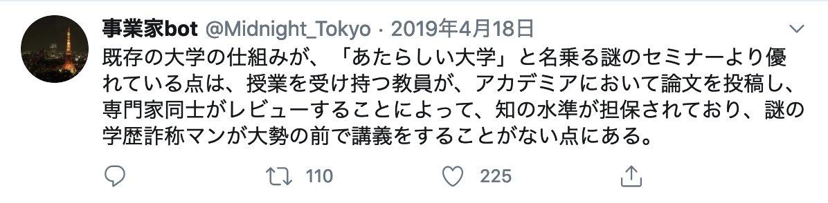 以前、塚本廉という自称起業家の経歴詐称を見抜いた @Midnight_Tokyo 氏の、この意見を思い出した。私も人並み程度には大学院で研究していた身なのでよく分かる。