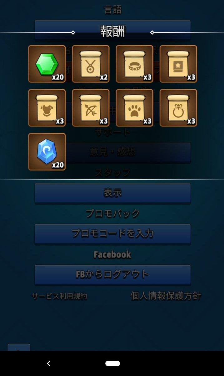 伝説 facebook アーチャー