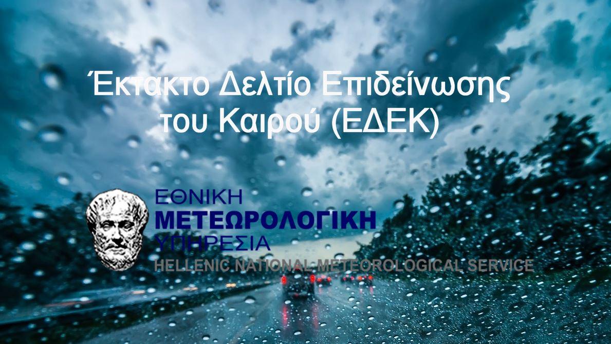 Aκολουθεί ανάλυση επί του #εκτάκτου_δελτίου #επιδείνωσης του καιρού (ΕΔΕΚ) από τον Διευθυντή του Εθνικού Μετεωρολογικού Κέντρου @EmyEmk της #EMY @EMY_HNMS . Ακολουθείτε τις οδηγίες της ΓΓΠΠ @GSCP_GR hnms.gr/emy/el/meteoro…