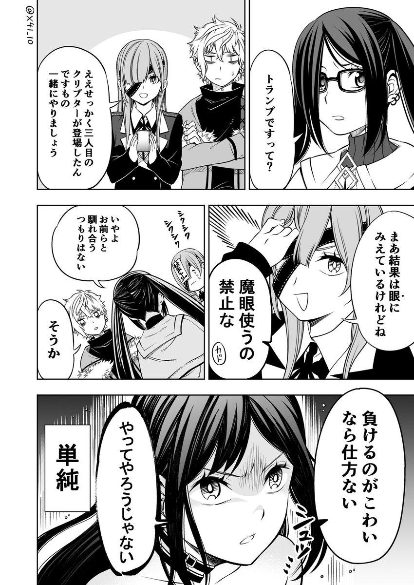 ゆいち🐾ジャンプ+読切掲載中さんの投稿画像