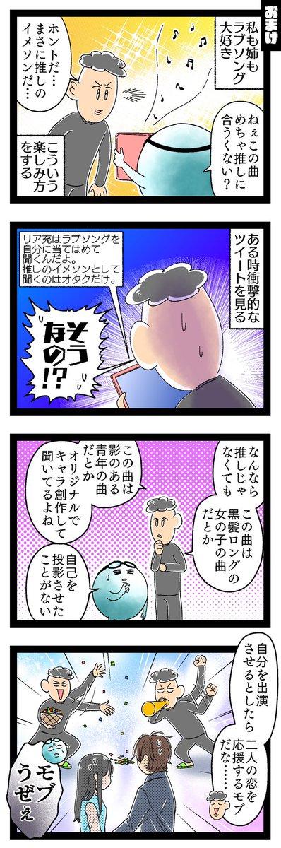 セクシャル オタク ア
