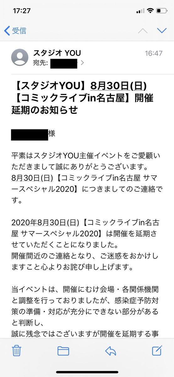 速報: 8/30 #コミックライブ 名古屋 開催延期!  ま〜しゃ〜ないわな。 https://t.co/0lwPPhfZxm