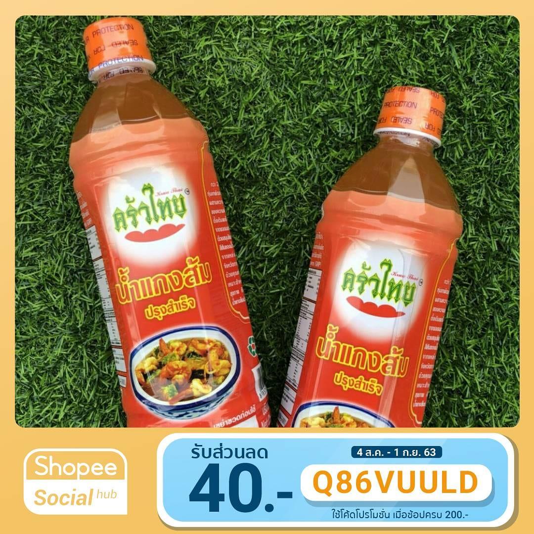 #ถูกดีมีจริง #แกงส้มครัวไทย ราคาพิเศษ ที่ช้อปปี้ส่วนลดที่จะทำให้คุณถึงกับต้องร้องว้าว!! ง่ายๆเพียงช้อปครบ 200 บาท รับส่วนลดทันที 40 บาท (โค้ดโปรโมชั่น Q86VUULD) ไม่อยากพลาดดีลดีดีแบบนี้ คลิ๊กเลยจ้า https://t.co/iYUCYoLlJO #ShopeeTH #Shopee https://t.co/0q21qjNh9k