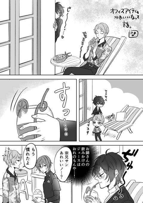 Bl 漫画 スタ あん