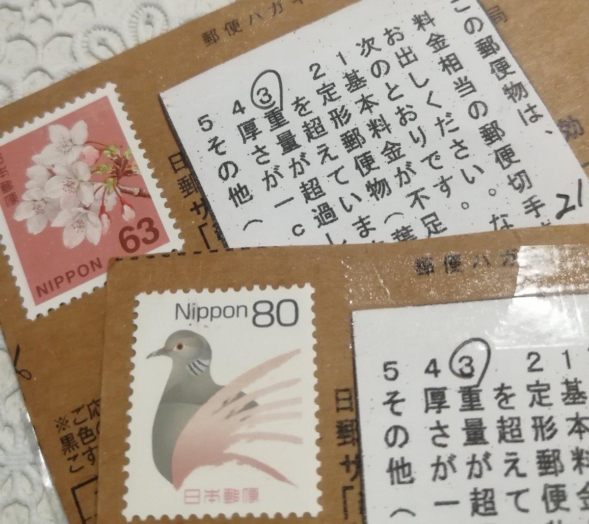 代 郵便 切手