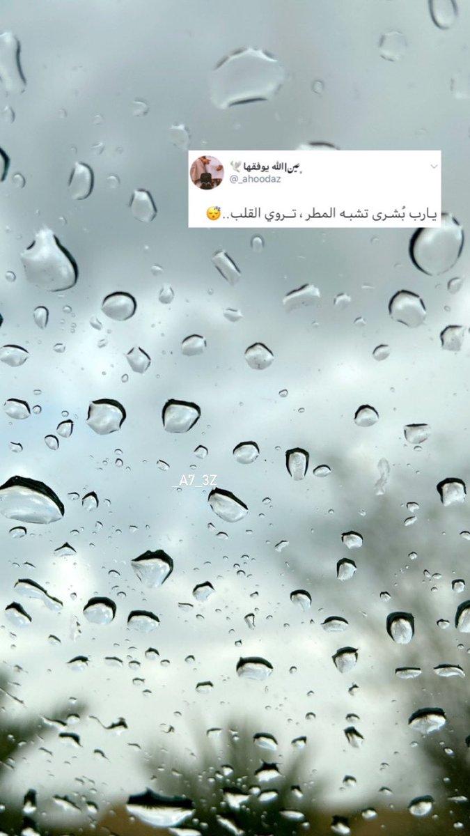 عبارات عن المطر والغيم