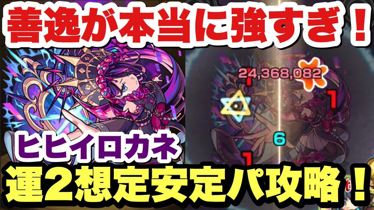 【モンスト】救世主!新超絶『ヒヒイロカネ』を実質運2パで攻略!#モンスト