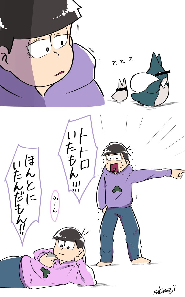 しめじ Shimeji Matsu Twitter