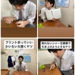 土佐兄弟の弟、有輝さんが紹介!学校の何でもない日常に出現する人たち~!
