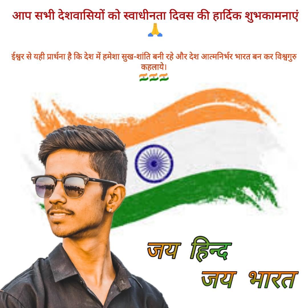 आप सभी देशवासियों को स्वाधीनता दिवस की हार्दिक शुभकामनाएं 🙏 #स्वतंत्रता_दिवस #स्वतंत्रतादिवस #IndependenceDayIndia #IndependenceDay #IndependenceDay2020 #IndianArmy https://t.co/zgxipHW0V3