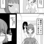 幽霊が見える女子は?なぜか周りの女性幽霊にキスをされる!