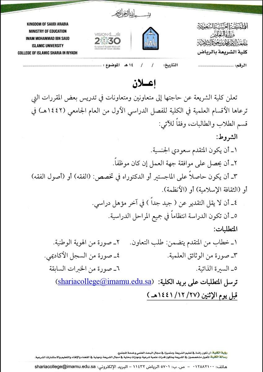 وظائف أكاديمية للجنسين بنظام التعاون بكلية الشريعة في جامعة الإمام وظائف الان