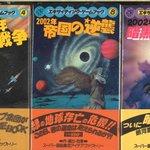 Image for the Tweet beginning: 8/16販売商品からエキサイティングゲームブックのシリーズより、どっかの銀河の大戦争みたいなタイトルのシリーズです!!帯も付いてますよ! #ゲームブック #SF #スター #ウォーズ