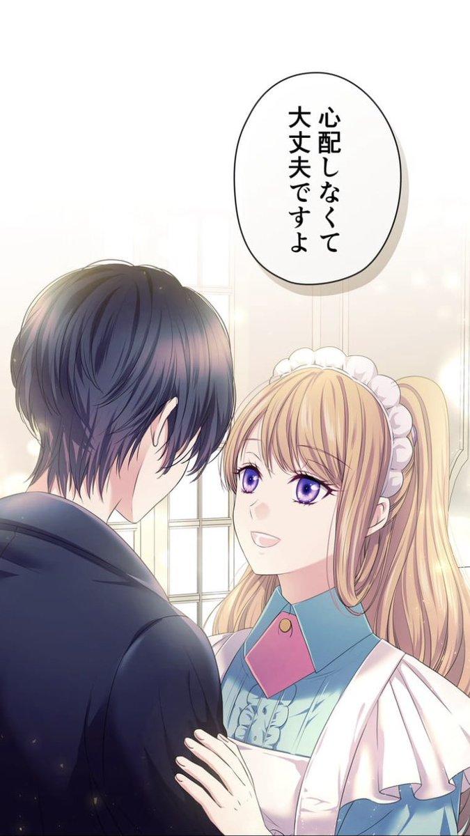 に 訳 公爵 家 憑依 日本 の 語 した メイド しま