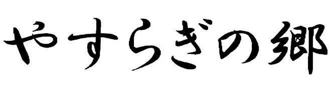 [商願2020-92220]商標:[画像] /出願人:茂田石油株式会社 /出願日:2020年7月27日 /区分:40(廃棄物の収集・分別及び処分ほか),45(遺品の整理ほか)
