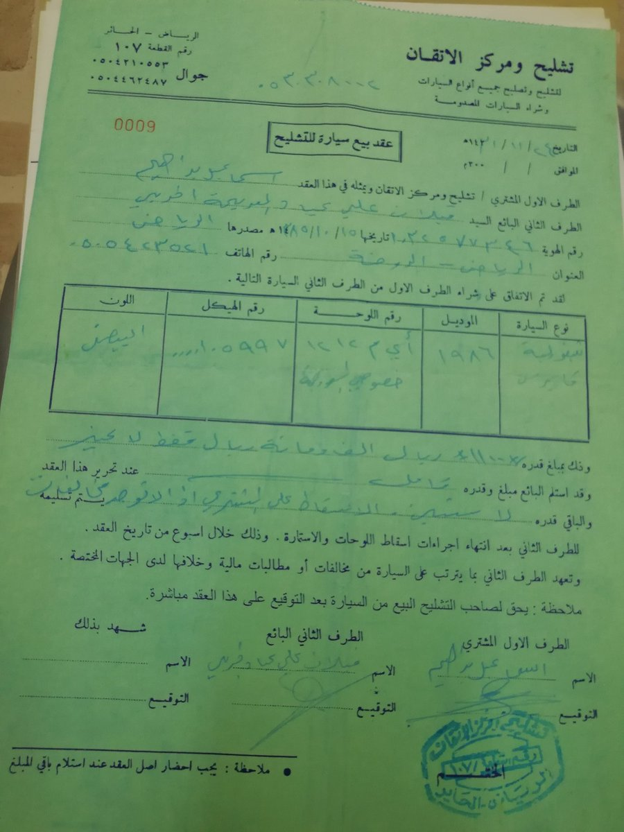 المرور السعودي On Twitter وعليكم السلام يلزم إحضار مايثبت بيعها لمحلات التشليح ثم مراجعة المرور والتقدم بطلبك يسعدنا تواصلك