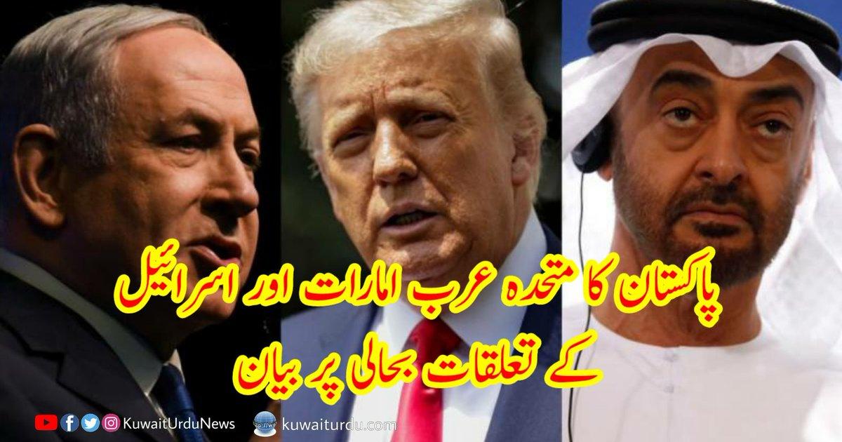 Pakistan's statement on UAE and Israel Deal.  #Kuwait #KuwaitNews #KuwaitUrdu #KuwaitUrduNews #UAE #Israel #Pakistan #Deal  https://t.co/ix8jE8AyeZ https://t.co/uaMXqE3Acu