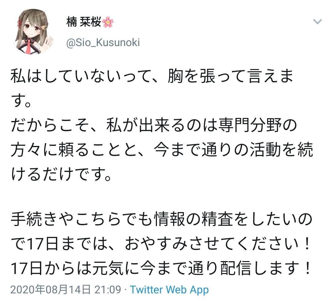 栞 桜 自演 楠
