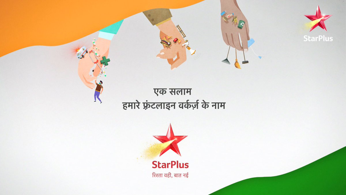 StarPlus wishes everyone a #HappyIndependenceDay.